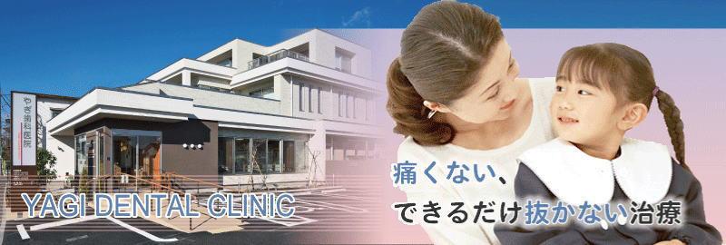 やぎ歯科医院